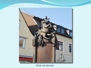 Конь на крыше