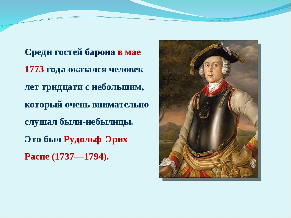Среди гостей барона в мае 1773 года оказался человек лет тридцати с небольшим...
