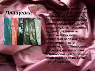 Плащевка Неотъемлемым элементом в гардеробе любого человека является верхняя