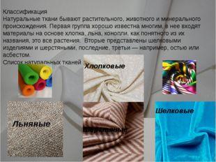 Классификация Натуральные ткани бывают растительного, животного и минеральног