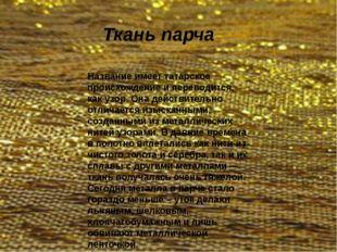 Ткань парча Название имеет татарское происхождение и переводится, как узор. О