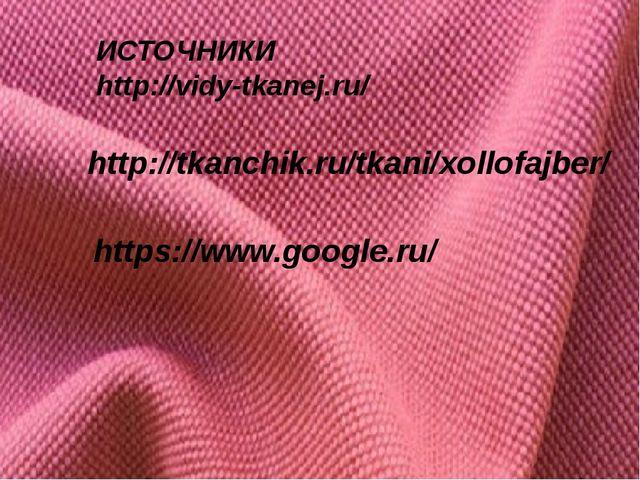 ИСТОЧНИКИ http://vidy-tkanej.ru/ http://tkanchik.ru/tkani/xollofajber/ https:...