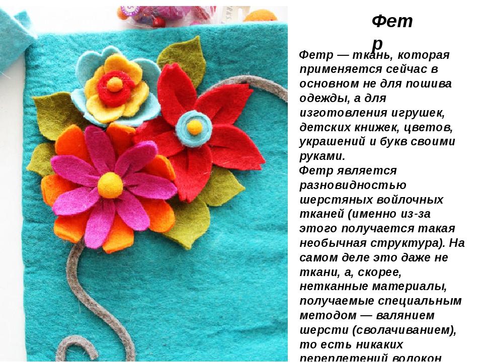 Фетр Фетр — ткань, которая применяется сейчас в основном не для пошива одежды...