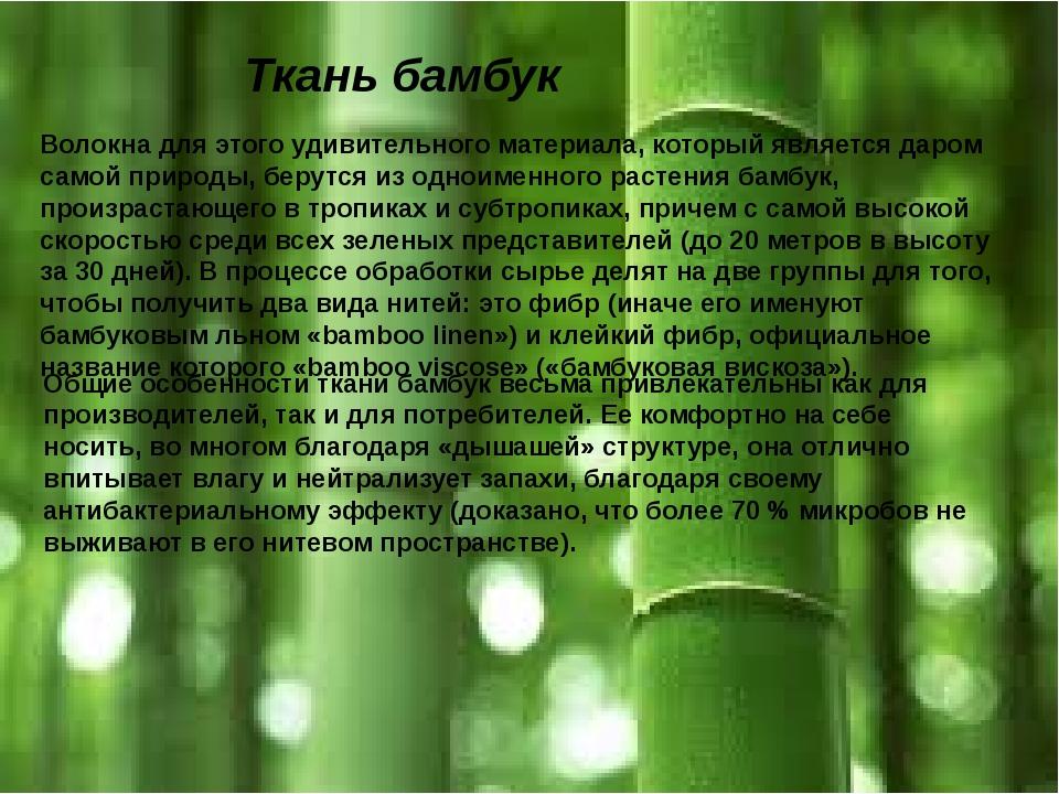 Ткань бамбук Волокна для этого удивительного материала, который является даро...