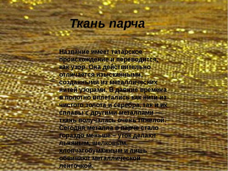 Ткань парча Название имеет татарское происхождение и переводится, как узор. О...