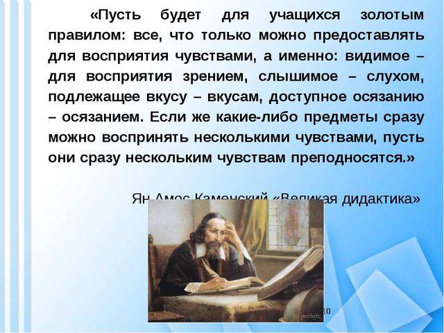 «Пусть будет для учащихся золотым правилом: все, что только можно предоставл...