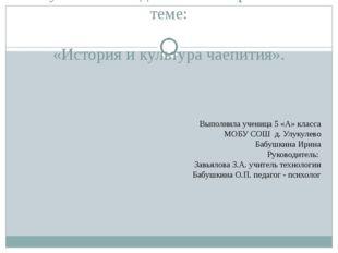 Научно – исследовательская работа по теме:  «История и культура чаепития».