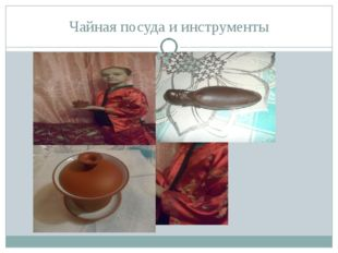Чайная посуда и инструменты