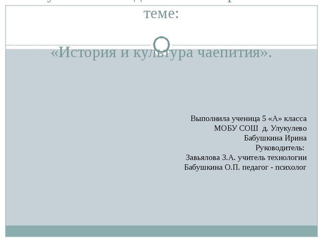 Научно – исследовательская работа по теме:  «История и культура чаепития». ...