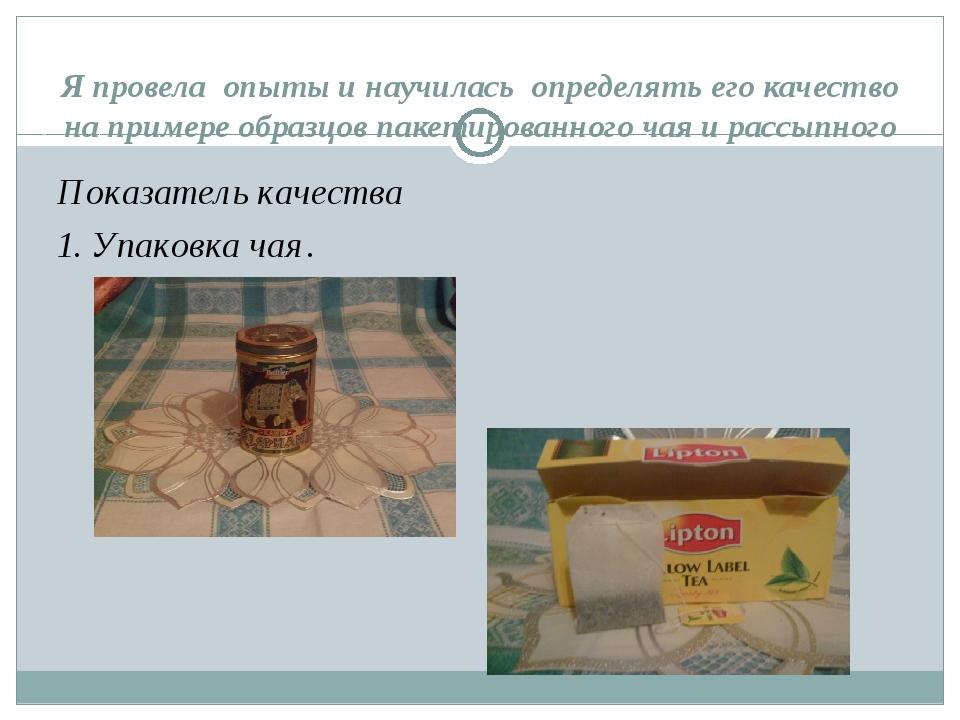 Я провела опыты и научилась определять его качество на примере образцов пакет...