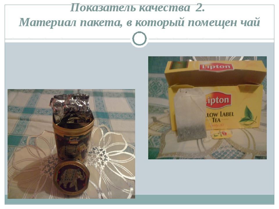 Показатель качества 2. Материал пакета, в который помещен чай