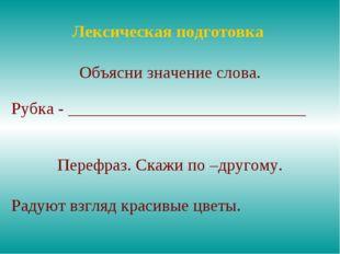 Лексическая подготовка Объясни значение слова. Рубка - ______________________