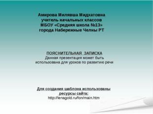 Амирова Милявша Мидхатовна учитель начальных классов МБОУ «Средняя школа №13»