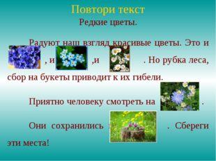 Повтори текст Редкие цветы. Радуют наш взгляд красивые цветы. Это и  , и ,