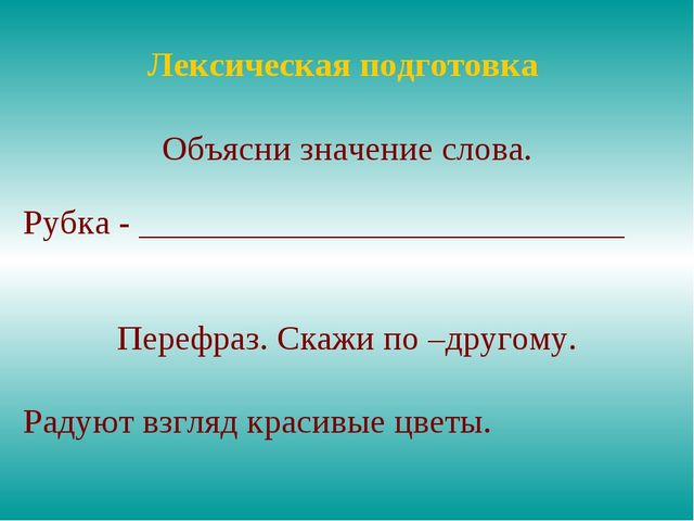 Лексическая подготовка Объясни значение слова. Рубка - ______________________...