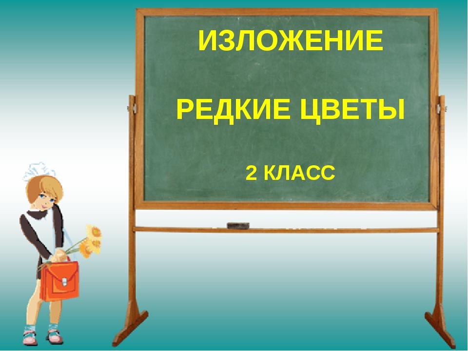 ИЗЛОЖЕНИЕ РЕДКИЕ ЦВЕТЫ 2 КЛАСС