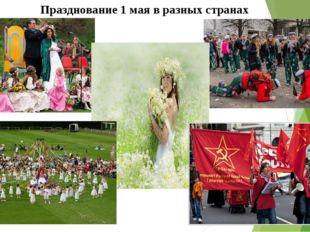 Празднование 1 мая в разных странах