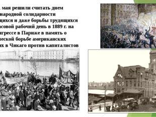День 1 мая решили считать днем международной солидарности трудящихся и даже б
