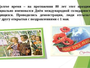 Долгое время – на протяжении 80 лет этот праздник официально именовался Днём