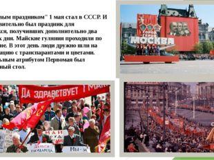 """""""Массовым праздником"""" 1 мая стал в СССР. И это действительно был праздник дл"""