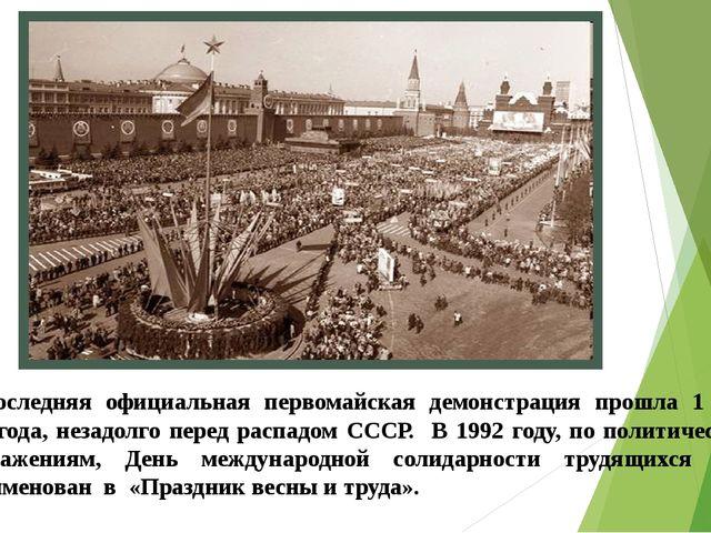 Последняя официальная первомайская демонстрация прошла 1 мая 1990 года, незад...