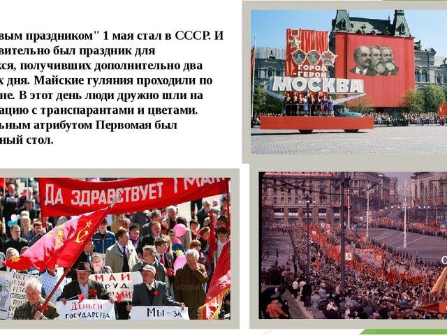 """""""Массовым праздником"""" 1 мая стал в СССР. И это действительно был праздник дл..."""