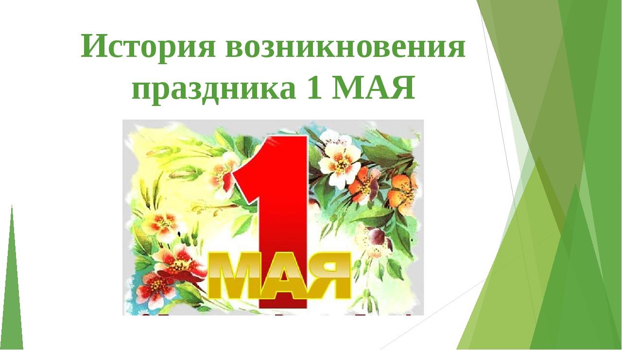 История возникновения праздника 1 МАЯ