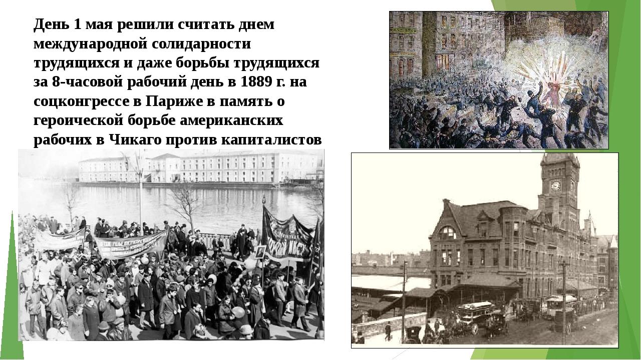 День 1 мая решили считать днем международной солидарности трудящихся и даже б...
