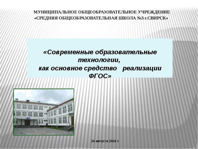 «Современные образовательные технологии, как основное средство реализации ФГ...