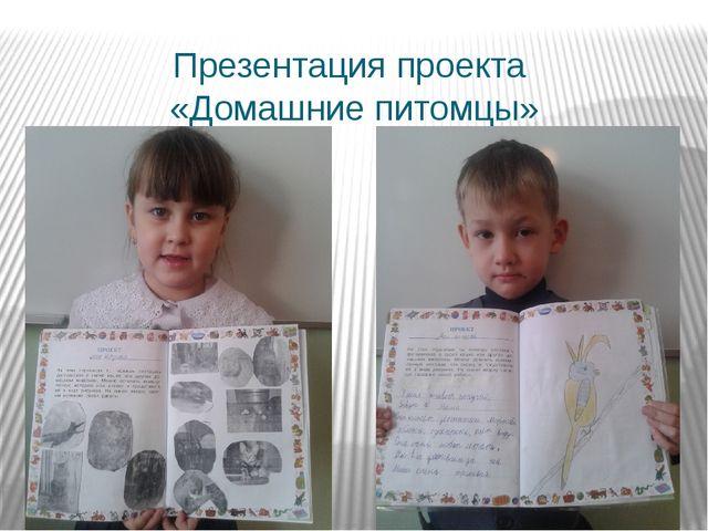 Презентация проекта «Домашние питомцы»