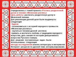 Определилась с темой проекта:«Роспись разделочной доски в технике «Мезенская