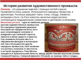 История развития художественного промысла Роспись - это украшение изделий с п