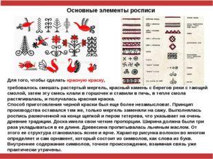 Основные элементы росписи Для того, чтобы сделать красную краску, требовалось