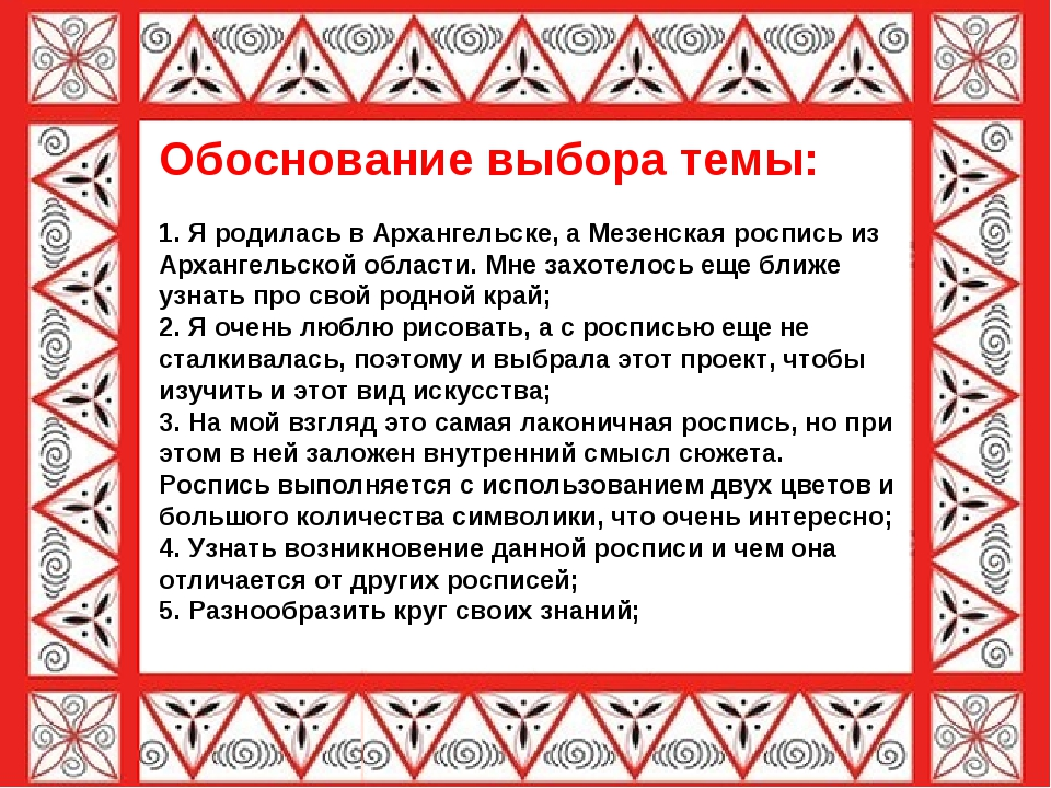 Обоснование выбора темы: 1. Я родилась в Архангельске, а Мезенская роспись из...
