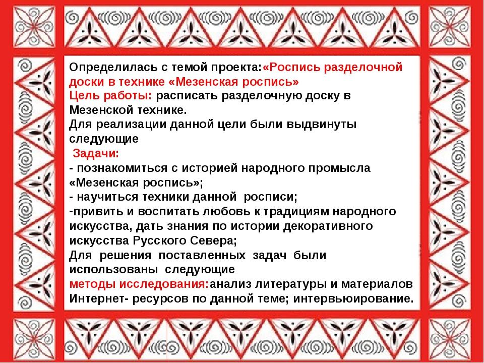 Определилась с темой проекта:«Роспись разделочной доски в технике «Мезенская...