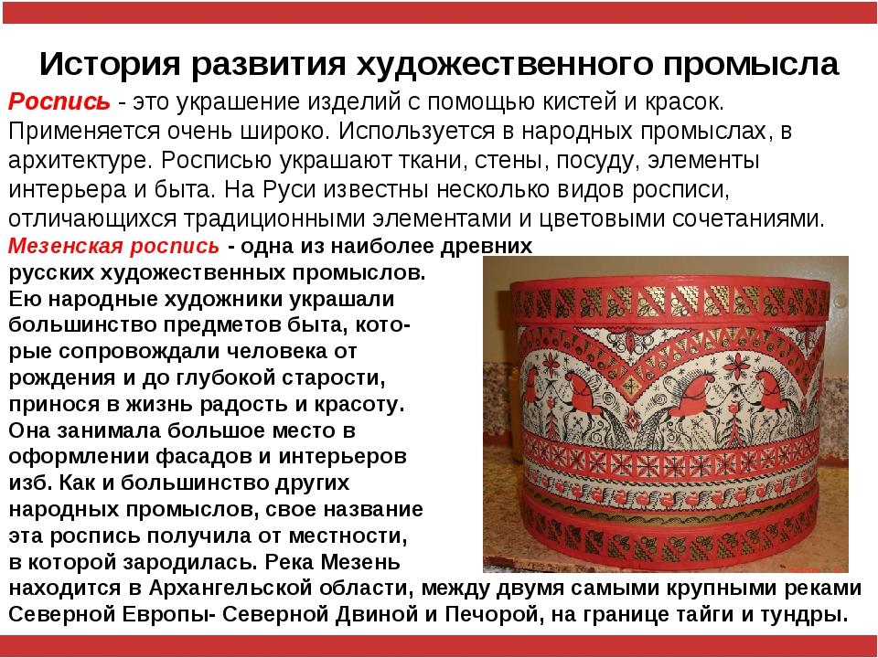 История развития художественного промысла Роспись - это украшение изделий с п...