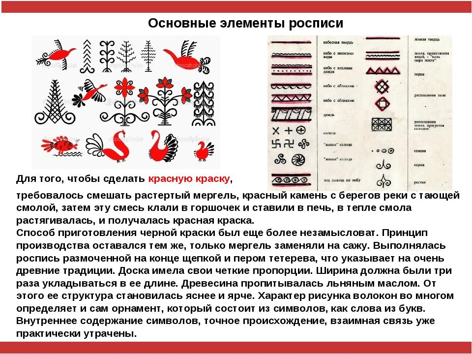 Основные элементы росписи Для того, чтобы сделать красную краску, требовалось...