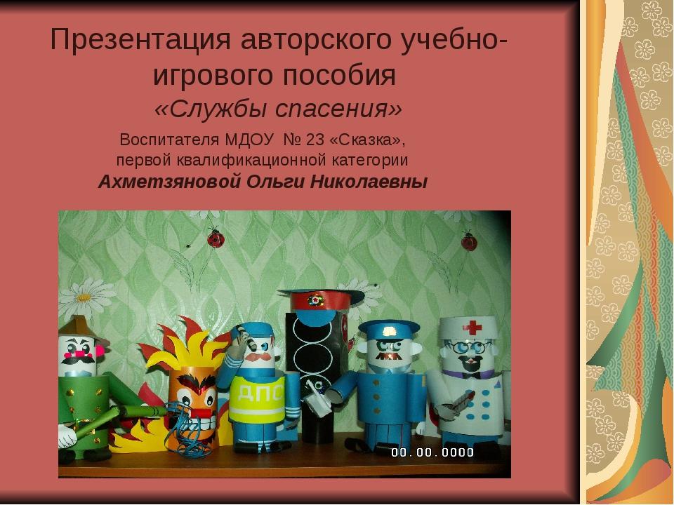 Презентация авторского учебно-игрового пособия «Службы спасения» . Воспитател...