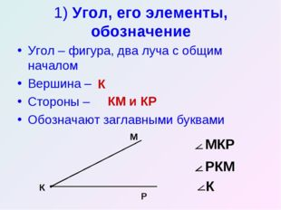 1) Угол, его элементы, обозначение Угол – фигура, два луча с общим началом Ве