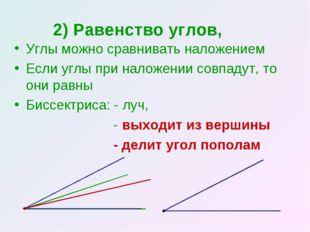 2) Равенство углов, Углы можно сравнивать наложением Если углы при наложении