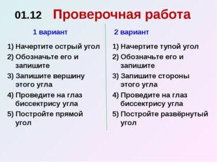 01.12 Проверочная работа 1 вариант 1) Начертите острый угол 2) Обозначьте его