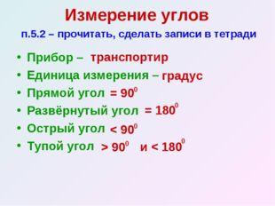 Измерение углов Прибор – Единица измерения – Прямой угол Развёрнутый угол Ост
