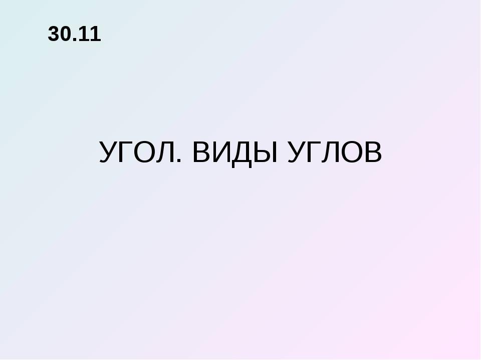 УГОЛ. ВИДЫ УГЛОВ 30.11