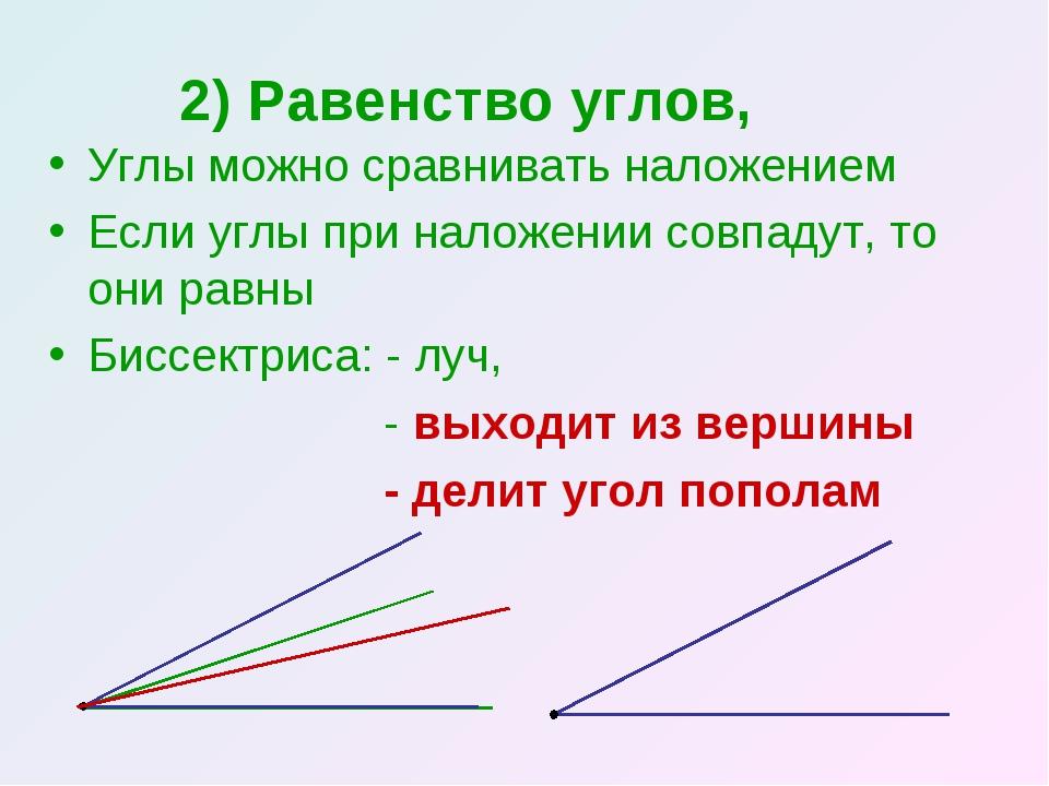 2) Равенство углов, Углы можно сравнивать наложением Если углы при наложении...