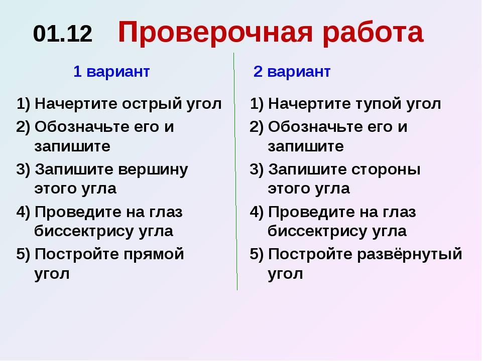 01.12 Проверочная работа 1 вариант 1) Начертите острый угол 2) Обозначьте его...
