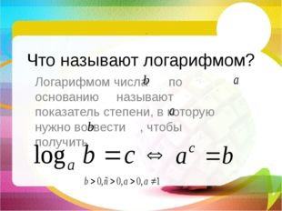 Что называют логарифмом? Логарифмом числа по основанию называют показатель ст