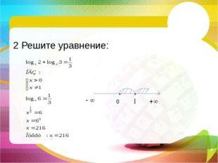 2 Решите уравнение: 0