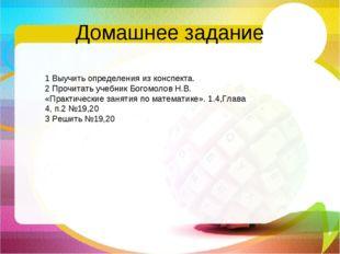 Домашнее задание 1 Выучить определения из конспекта. 2 Прочитать учебник Бого