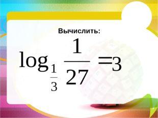 Вычислить: 3