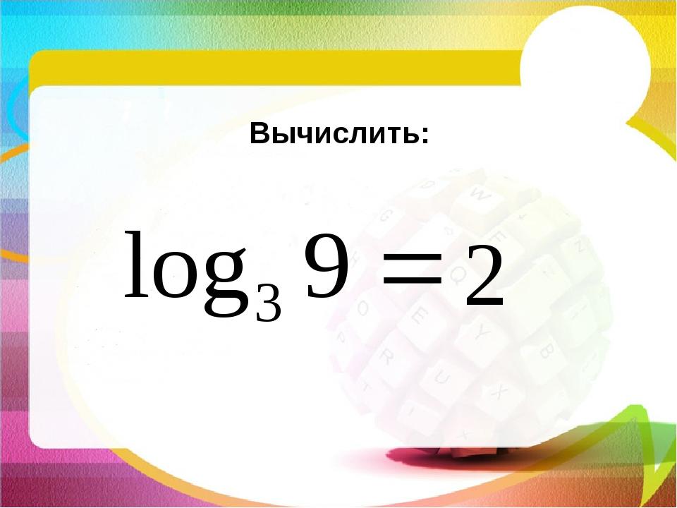 Вычислить: 2